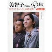 美智子さまの60年―皇室スタイル全史素敵な装い完全版 [単行本]