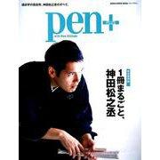Pen+(ペン・プラス) 【完全保存版】 1冊まるごと、神田松之丞 [ムック・その他]