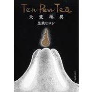 天変地異-Ten Pen Tea [単行本]
