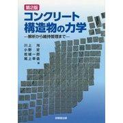コンクリート構造物の力学―解析から維持管理まで 第2版 [単行本]