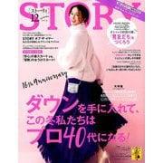 STORY (ストーリー) 2018年 12月号 [雑誌]