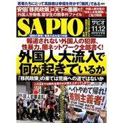SAPIO (サピオ) 2018年 12月号 [雑誌]