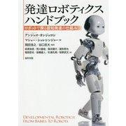 発達ロボティクスハンドブック―ロボットで探る認知発達の仕組み [事典辞典]