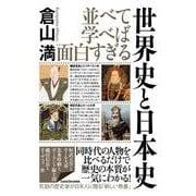 並べて学べば面白すぎる 世界史と日本史 [単行本]