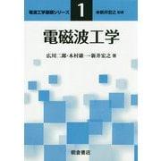 電磁波工学(電波工学基礎シリーズ〈1〉) [全集叢書]