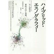 ハイブリッド・エスノグラフィー―NC(ネットワークコミュニケーション)研究の質的方法と実践 [単行本]