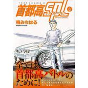 首都高SPL(3)(ヤンマガKCスペシャル) [コミック]
