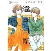 違国日記 3(Feelコミックス FC SWING) [コミック]