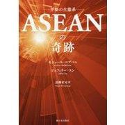 ASEANの奇跡―平和の生態系 [単行本]