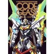 コードギアスメカニカルコンプリーション(CODE GEASS(ホビージャパンMOOK 903) [ムックその他]