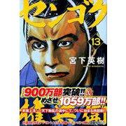センゴク権兵衛 13(ヤングマガジンコミックス) [コミック]