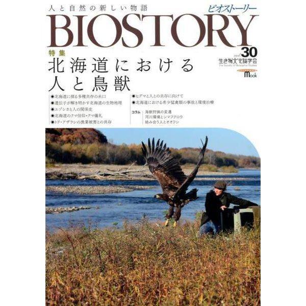 ビオストーリー vol.30-人と自然の新しい物語(SEIBUNDO Mook) [ムックその他]