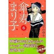 傘寿まり子 8(KCデラックス) [コミック]