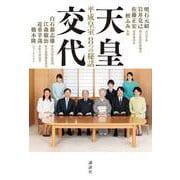 天皇交代―平成皇室8つの秘話 [単行本]
