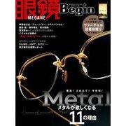 眼鏡Begin vol.25(ビッグマンスペシャル) [ムックその他]
