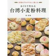 おうちで作れる台湾小麦粉料理 [単行本]