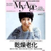 My Age Vol.16 (2018 秋冬号)-美&元気をあきらめない!(eclat mook) [ムックその他]