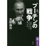 ルポ プーチンの戦争―「皇帝」はなぜウクライナを狙ったのか(筑摩選書) [全集叢書]