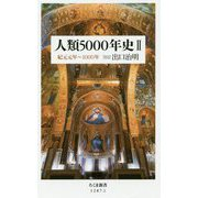 人類5000年史〈2〉紀元元年~1000年(ちくま新書) [新書]