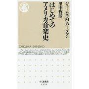 はじめてのアメリカ音楽史(ちくま新書) [新書]