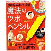 「Matty式足ツボ」公認魔法のツボペンシル-誰でもプロのようにツボが押せる!(マガジンハウスムック) [ムックその他]