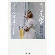 白い孤影―ヨコハマメリー(ちくま文庫) [文庫]