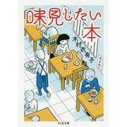 味見したい本(ちくま文庫) [文庫]