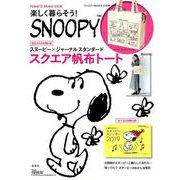 PEANUTS BRAND MOOK 楽しく暮らそう! SNOOPY [ムック・その他]