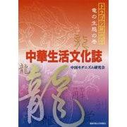 中華生活文化誌―ドラゴン解剖学 竜の生態の巻 [単行本]