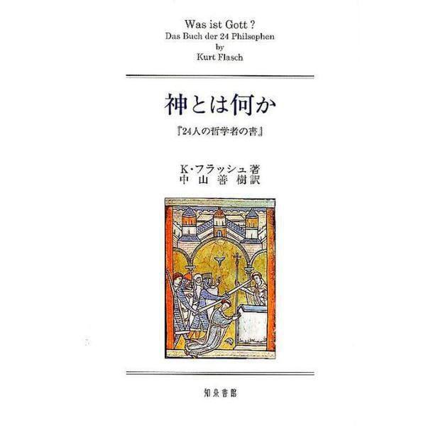 神とは何か-「24人の哲学者の書」 [単行本]