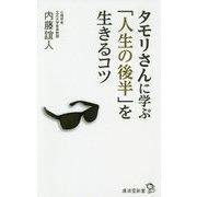 タモリさんに学ぶ「人生の後半」を生きるコツ(廣済堂新書 86) [ムック・その他]