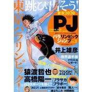 TOKYO 2020 PARALYMPIC JUMP vol.2 ~パラリンピックジャンプvol.2~ [ムック・その他]
