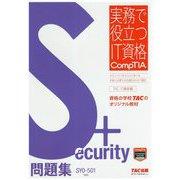 Security+問題集SY0-501対応(実務で役立つIT資格CompTIAシリーズ) [単行本]
