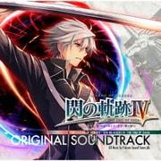 英雄伝説 閃の軌跡Ⅳ -THE END OF SAGA- オリジナルサウンドトラック