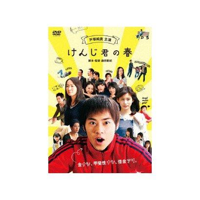 けんじ君の春 [DVD]
