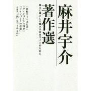 麻井宇介著作選―風土に根ざした輝ける日本ワインのために [単行本]