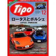 Tipo (ティーポ) 2018年 12月号 [雑誌]