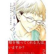 アスペル・カノジョ 2(ヤングマガジンコミックス) [コミック]