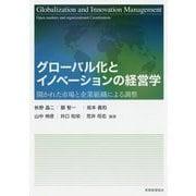グローバル化とイノベーションの経営学―開かれた市場と企業組織による調整 [単行本]