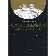 小説「映画 ドラえもん のび太の月面探査記」 [単行本]