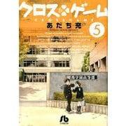 クロスゲーム<5>(コミック文庫(青年)) [文庫]