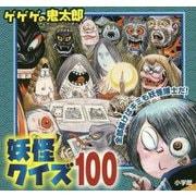ゲゲゲの鬼太郎 妖怪クイズ100(ピギー・ファミリー・シリーズ) [絵本]