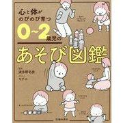心と体がのびのび育つ 0-2歳児のあそび図鑑 [単行本]