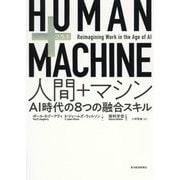 HUMAN+MACHINE 人間+マシン―AI時代の8つの融合スキル [単行本]