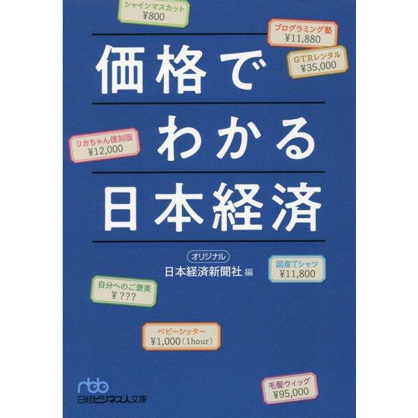 価格でわかる日本経済(日経ビジネス人文庫) [文庫]