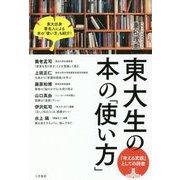東大生の本の「使い方」 [単行本]
