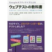 Googleオプティマイズによるウェブテストの教科書―A/Bテスト、リダイレクトテスト、多変量テストの実際 [単行本]