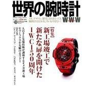世界の腕時計 NO.138(ワールド・ムック 1188) [ムックその他]