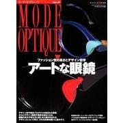 モード・オプティーク Vol.47(ワールド・ムック 1189) [ムックその他]