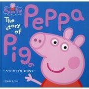 The story of Peppa Pig―ペッパピッグのおはなし [絵本]